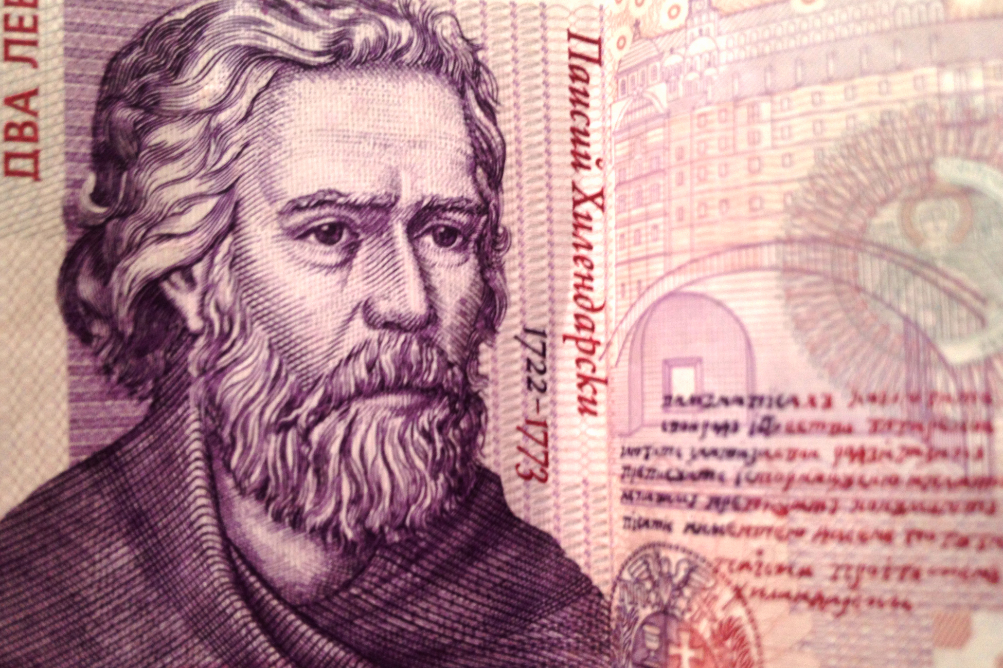 A Bulgarian 2 leva note